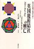 英国魔術結社の興亡 黄金の夜明け魔法大系 (5)