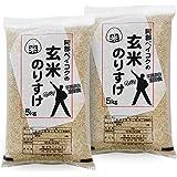 【玄米】 10kg (5kgx2袋) 玄米のりすけ 山形県産