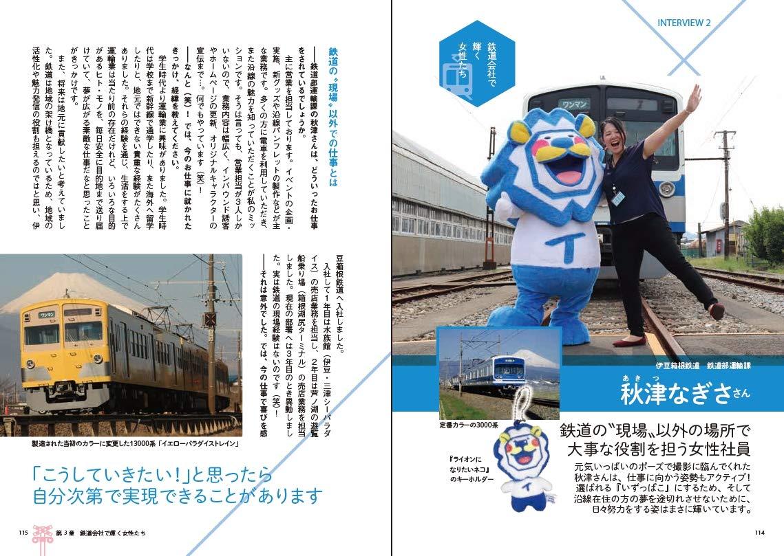 鉄道とファン大研究読本 ~私たち...