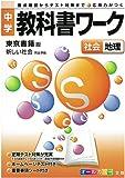 中学教科書ワーク 東京書籍版 新しい社会 地理