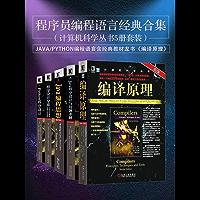 程序员编程语言经典合集(计算机科学丛书5册套装),java/python编程语言含经典教材龙书《编译原理》