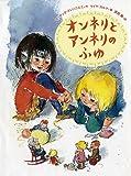 オンネリとアンネリのふゆ (世界傑作童話シリーズ)