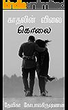 Kadhalin Vilai Kolai (Tamil Edition)