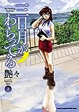 三日月がわらってる 3 (ヤングチャンピオン烈コミックス)