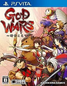 GOD WARS ~時をこえて~ (【早期予約5大特典】 同梱)