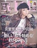 with 2018年10月号 表紙:安室奈美恵【雑誌】