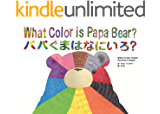 """What Color is Papa Bear? パパぐまはなにいろ?-- English-Japanese bilingual picture book /英語と日本語で読めるバイリンガル絵本: Learn """"COLORS"""" while enjoying a cute story. / 可愛いお話を楽しみながら『色』を学ぼう! ... from cute stories) (English Edition)"""