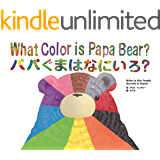 "What Color is Papa Bear? パパぐまはなにいろ?-- English-Japanese bilingual picture book /英語と日本語で読めるバイリンガル絵本: Learn ""COLORS"" while enjoying a cute story. / 可愛いお話を楽しみながら『色』を学ぼう! ... from cute stories) (English Edition)"