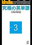 究極の英単語 SVL Vol.3 上級の3000語
