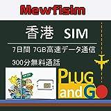 「香港 sim」7日間 4G高速データ通信 プリペイドsim 使い放題 300分無料通話つき