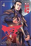 覇-LORD-(4) (ビッグコミックス)