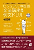 ビジュアル中国語・文法講座&例文ドリル (3)補語編