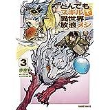 とんでもスキルで異世界放浪メシ 3 (ガルドコミックス)