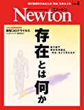 Newton 2020年4月号