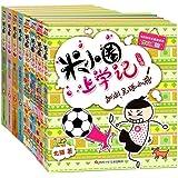 米小圈上学记(三年级+四年级)(套装共8册)