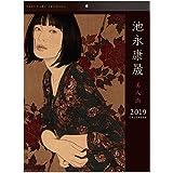 アートプリントジャパン 2019年 池永康晟/美人画 カレンダー vol.067 1000101004