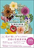花と雑貨の素材集 Flower Lovers Collection