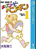 メゾン・ド・ペンギン 1 (ジャンプコミックスDIGITAL)