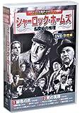 シャーロック・ホームズ 名探偵の推理 DVD9枚組 (ケース付)セット