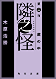 隣之怪 蔵の中 (角川文庫)