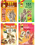 Awesome Mehndi Designs for Wedding - Combo (Set of 4 Books)