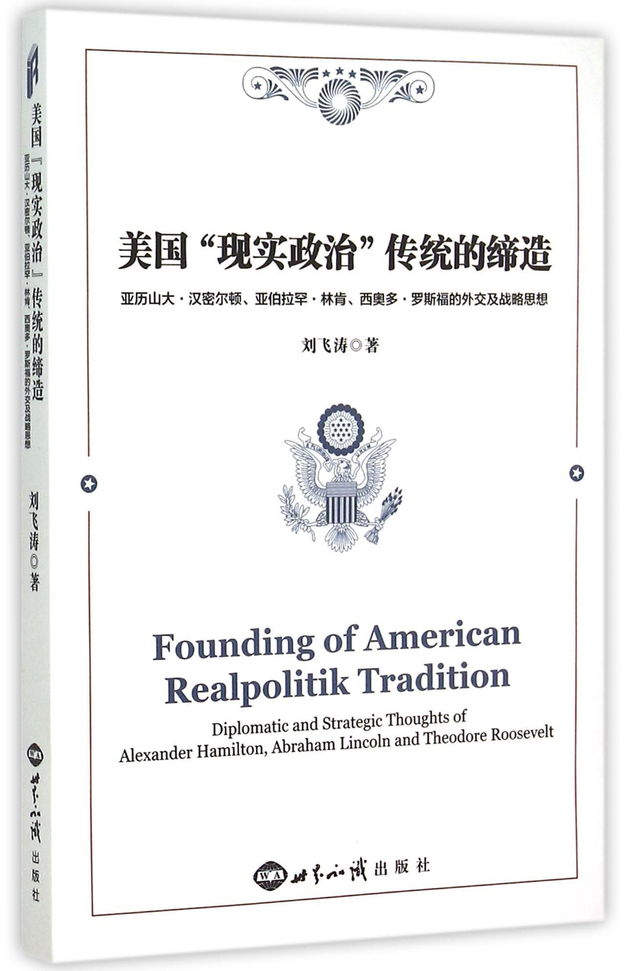 American realpolitik Traditional create: Diplomatic Strategic Thinking Alexander Hamilton. Abraham Lincoln. Theodore Roosevelt(Chinese Edition) pdf