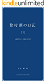 松村潔の日記3