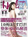 日経ヘルス 2018年 10 月号