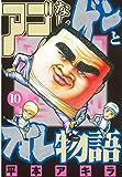 アゴなしゲンとオレ物語(10) (ヤングマガジンコミックス)