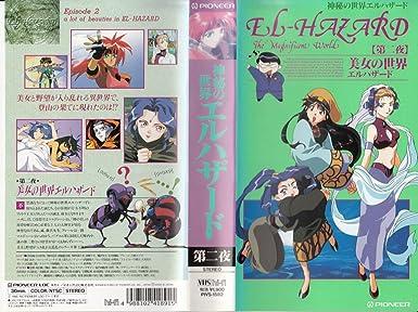 Amazon.co.jp: 神秘の世界エル...