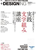 +DESIGNING VOLUME 42 (マイナビムック)