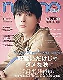 non・no (ノンノ) 2019年11月号 増刊  表紙違い・コンパクト版  表紙:吉沢亮