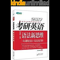 (2017)考研英语语法新思维 (新东方考研英语培训教材)