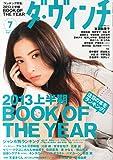 ダ・ヴィンチ 2013年 07月号 [雑誌]