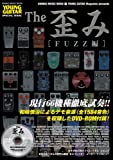 The歪み[FUZZ編](DVD-ROM付) (シンコー・ミュージックMOOK)