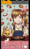 ロリコン探偵仁とニック2 (Pirika出版社)