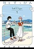 月とすっぴん(1)【電子限定特典付】 (FC Jam)