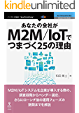 あなたの会社がM2M/IoTでつまづく25の理由 (NextPublishing)