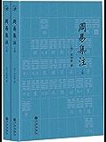 周易集注(套装共2册)