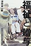 福祉と贈与―全身性障害者・新田勲と介護者たち