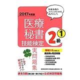 2017年度版 医療秘書技能検定実問題集2級(1)