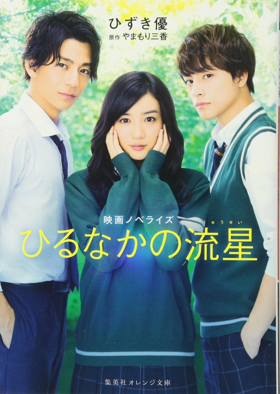 Bratz movie noberaizu (SHUEISHA Bunko orange) pdf