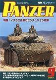 PANZER (パンツァー) 2013年 09月号 [雑誌]