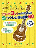 超初級 「コード3つ」からはじめる!  楽々ウクレレ弾き語り60 ~定番J-POP編~