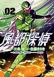 風都探偵 (2) (ビッグコミックス)