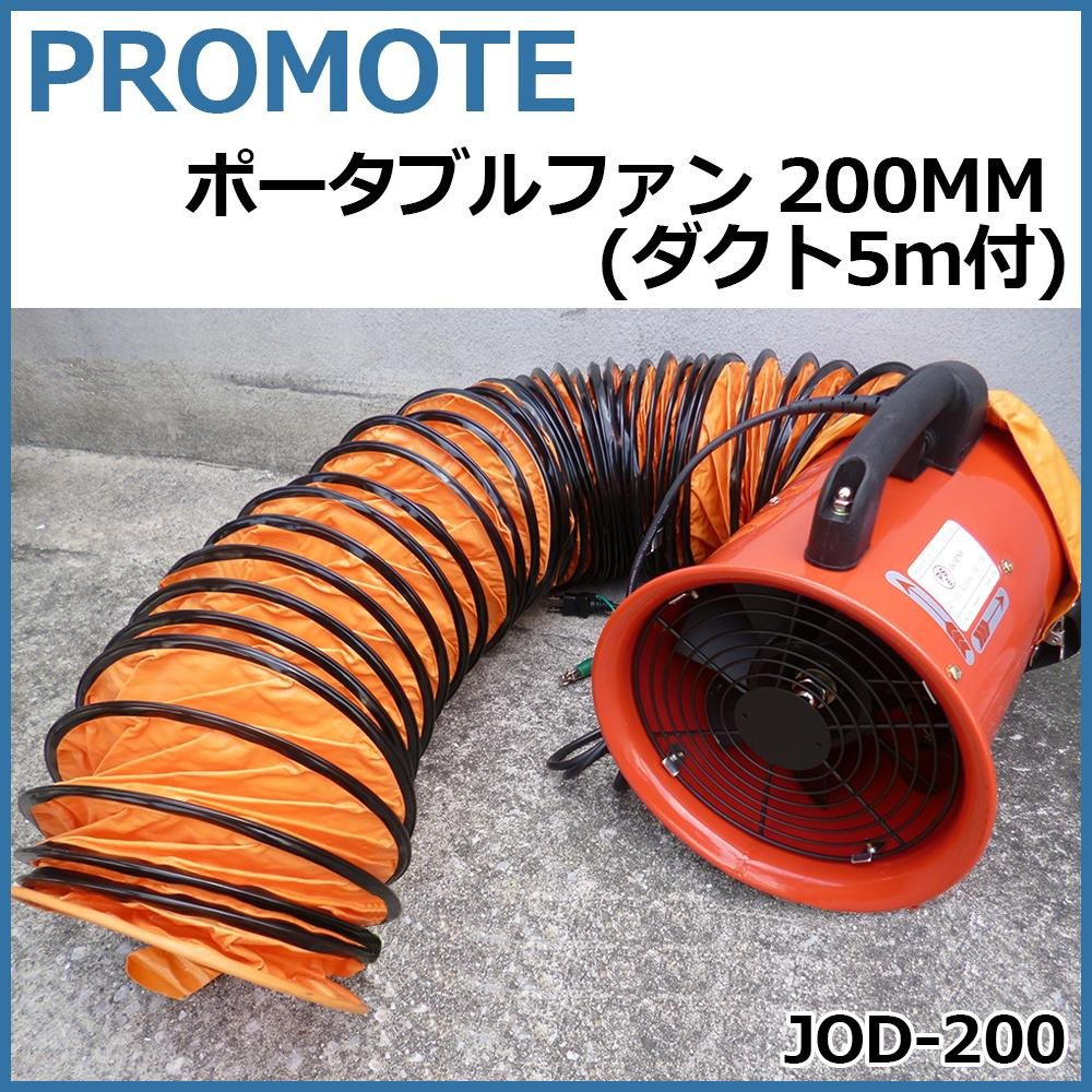 PROMOTE ポータブルファン 200MM (ダクト5m付) JOD-200 B077RWKL9B
