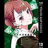 かぐや様は告らせたい~天才たちの恋愛頭脳戦~ 13 (ヤングジャンプコミックスDIGITAL)