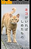 ネコがいれば しめたもの: 台湾とベトナムの街で猫探し