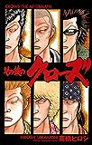 その後のクローズ (少年チャンピオン・コミックス)