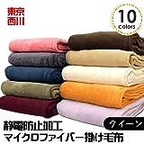 西川 【10色展開】 マイクロファイバー 毛布 ブランケット 制電 防止 加工 クイーン サイズ ( 200×200cm ) オレンジ
